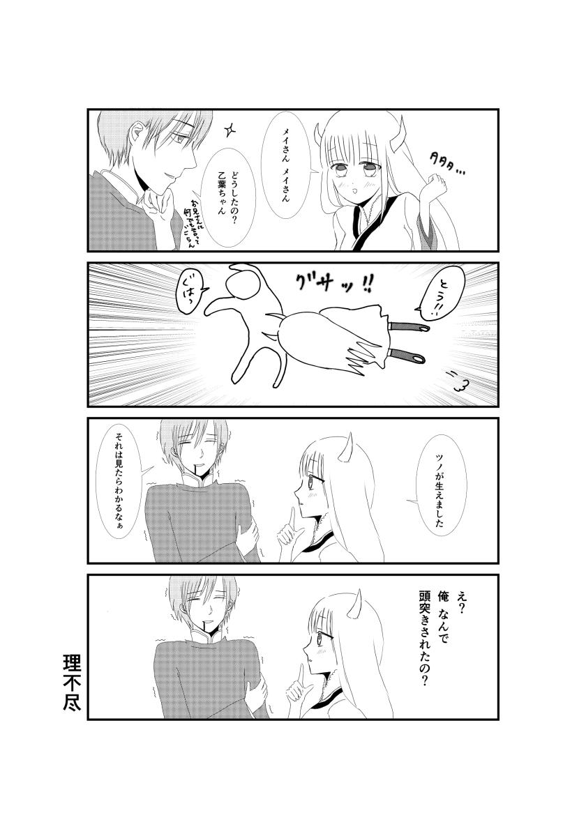 乙葉とメイさん