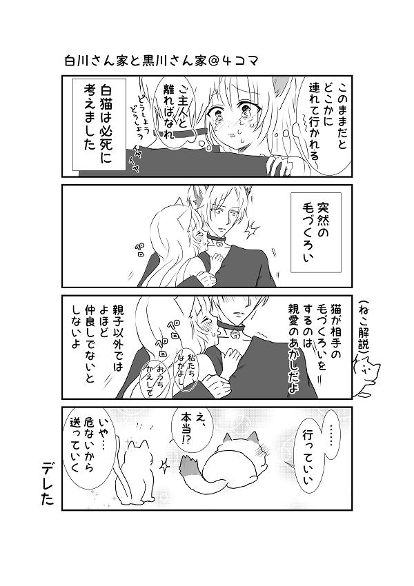 白川さんちと黒川さんち4