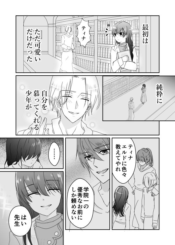 悪名高き魔女の恋_001