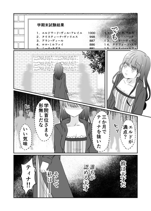 悪名高き魔女の恋_002
