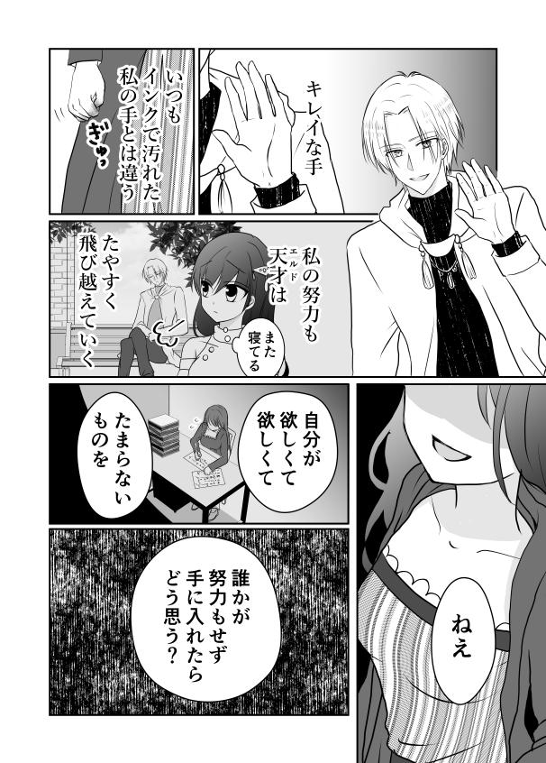 悪名高き魔女の恋_003