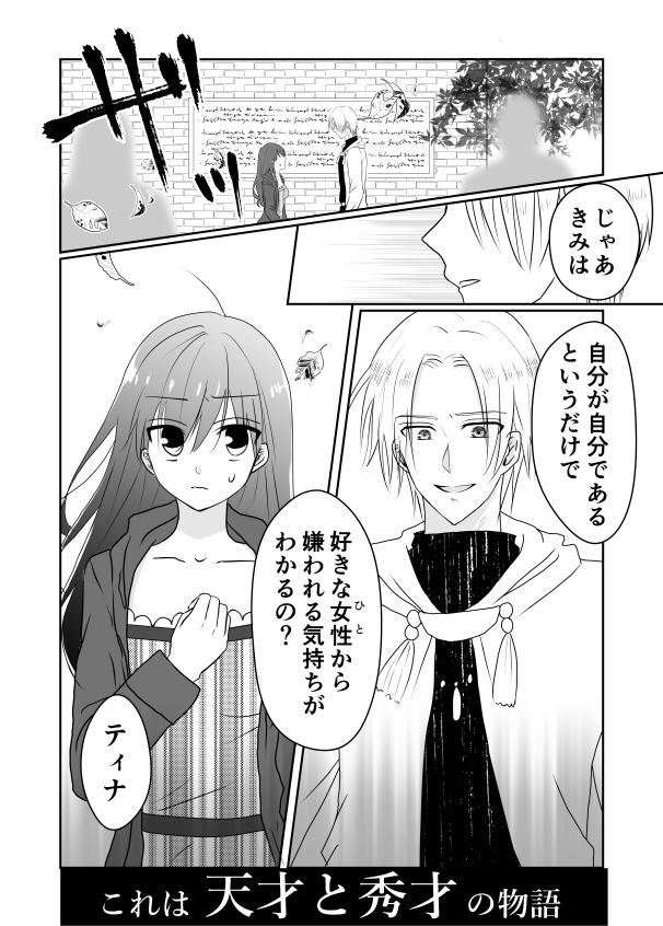 悪名高き魔女の恋_004