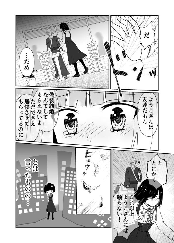 オフィスの花子さん_003