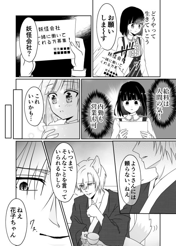オフィスの花子さん_004