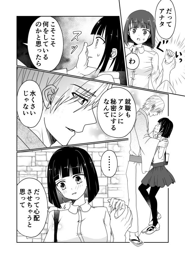 オフィスの花子さん2_003