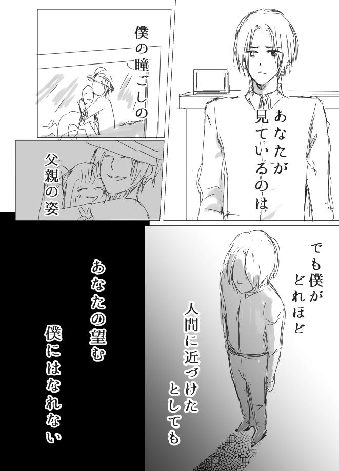 ヤンデレロボット_002