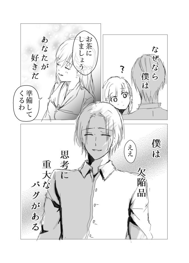 ヤンデレロボット_003
